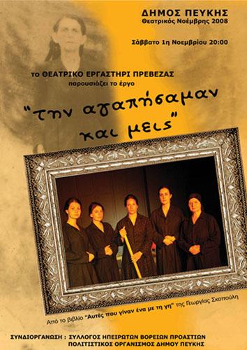 Η αφίσα της θεατρικής παράστασης